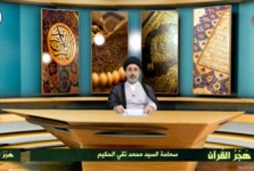 هجر القرآن ح٩