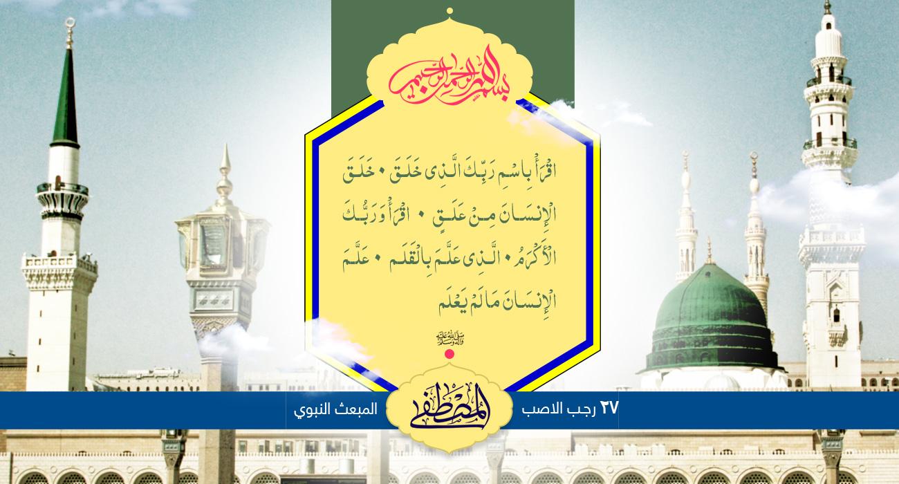 المبعث النبوي 27 رجب