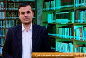 المكتبة الإسلامية (كتاب المراجعات للسيد عبد الحسين شرف الدين)