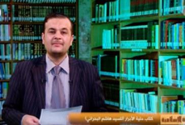 المكتبة الإسلامية (كتاب حلية الأبرار للسيد هاشم البحراني)