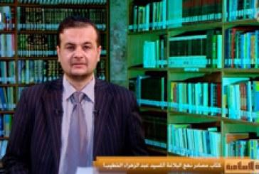المكتبة الإسلامية (كتاب مصادر نهج البلاغة للسيد عبد الزهراء الخطيب)