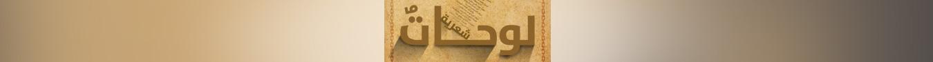 baner_lawhat_shearia