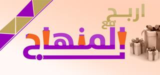 erbah_minhaj_home