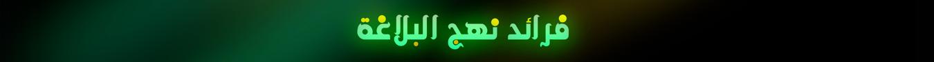 faraed_nahjbalagha_baner