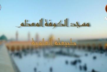 مسجد كوفة المعظم وطبيعته العلمية ح١