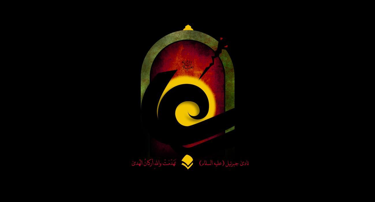شهادة الامام علي عليه السلام 21 رمضان