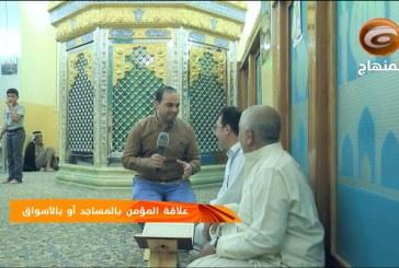 الشهر شاهد (علاقة المؤمن بالمساجد أو بالأسواق)