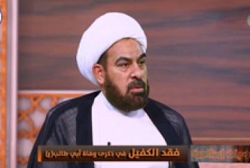 شخصيات إسلامية (ذكرى وفاة أبي طالب -ع-)