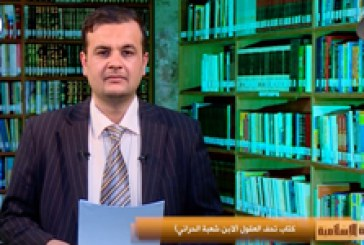 المكتبة الإسلامية (كتاب تحف العقول لابن شعبة الحراني)