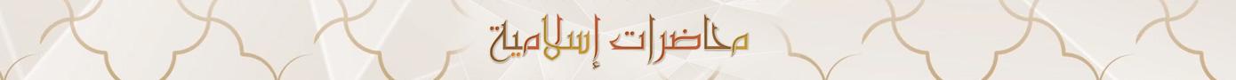 mohatherat_islamia_baner