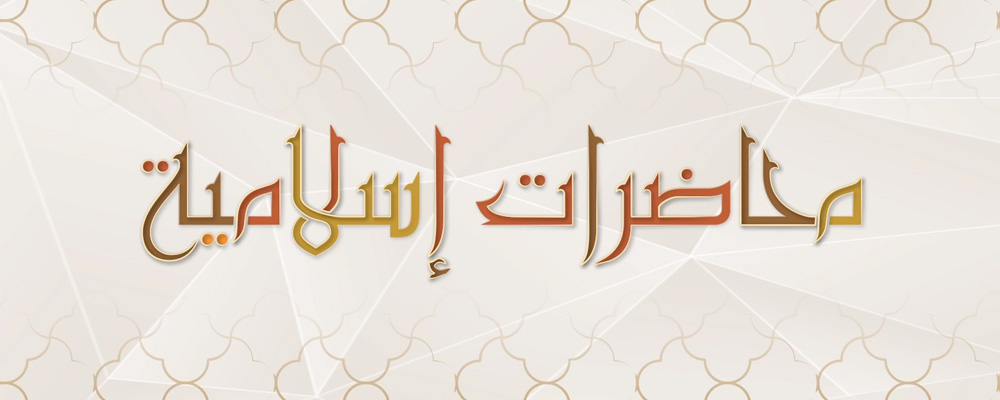 mohatherat_islamia_slider1