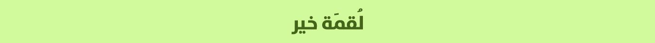 loqmat_khair_baner