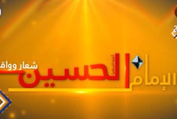 الإمام الحسين (ع) شعار وواقع ح١ (حسين مني وأنا من حسين)