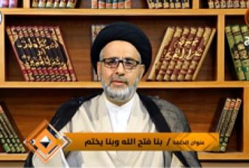الإمام الحسين (ع) شعار وواقع ح٣ (بنا فتح الله وبنا يختم)