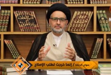 الإمام الحسين (ع) شعار وواقع ح٤ (إنما خرجت لطلب الإصلاح)
