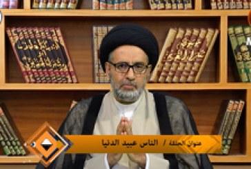 الإمام الحسين(ع) شعار وواقع ح٥ (الناس عبيد الدنيا)