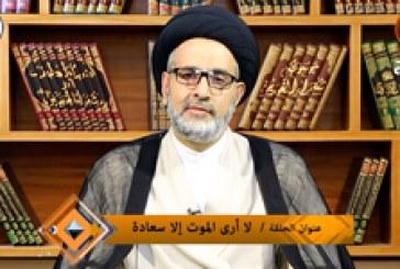 الإمام الحسين(ع) شعار وواقع ح٦ (لا أرى الموت إلا سعادة)