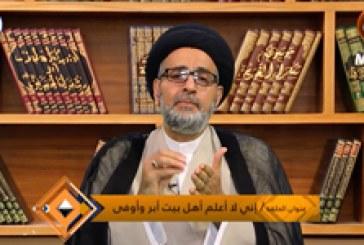 الإمام الحسين(ع) شعار وواقع ح٧ (إني لا أعلم أهل بيت أبر ولا أوفى)