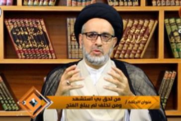 الإمام الحسين(ع) شعار وواقع ح٨ (من لحق بي استشهد ومن تخلف لم يبلغ الفتح)