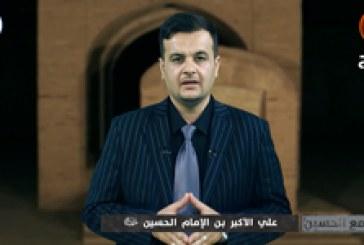 كنت مع الحسين -٣ (علي الأكبر بن الإمام الحسين (ع) )