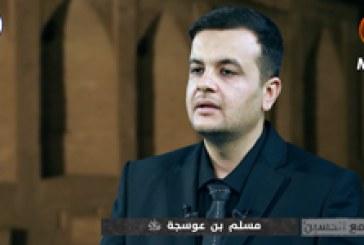 كنت مع الحسين -٦ (مسلم بن عوسجة)
