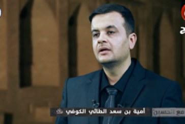 كنت مع الحسين -٧ (أمية بن سعد الطائي الكوفي)