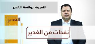 nafahatghadeer_s