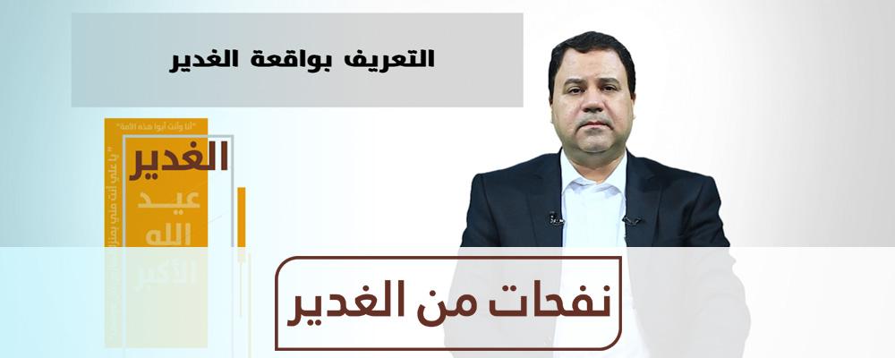 nafahatghadeer_slider1