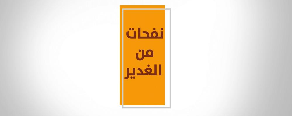 nafahatghadeer_slider3
