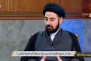 من وحي الطف ح٧ (هل أن خروج الإمام الحسين -ع- مسالماً أم مكرهاً للناس؟)