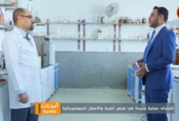 أبحاث علمية ح١٩ (اكتشاف عملية جديدة في فحص التربة والأعمال الجيوفيزيائية)