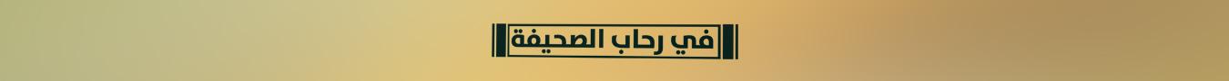 ferehab_sahifa_baner
