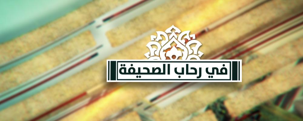 ferehab_sahifa_slider2