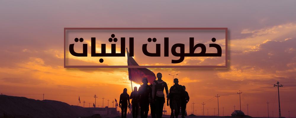 khatawat_thabat_slider1