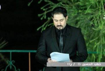 خطب الحسين (ع) ح١١
