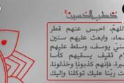 خطب الحسين (ع) ح١٢