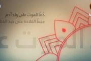 خطب الحسين (ع) ح١٣