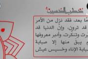 خطب الحسين (ع) ح٨
