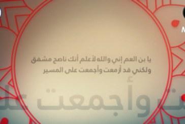 خطب الحسين (ع) ح٩