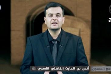 كنت مع الحسين -٨ (أنس بن الحارث الكاهلي الأسدي)