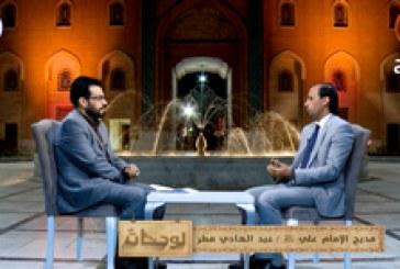 لوحات شعرية ح١٦ (مديح الإمام علي(ع) – عبد الهادي مطر)