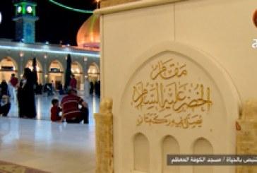 معالم تنبض بالحياة (مسجد الكوفة المعظم)