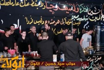 مواكب الولاء ح١٠ (موكب سيد حسين – الكوت)
