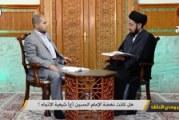من وحي الطف ح١٠ (هل كانت نهضة الإمام الحسين(ع) شيعية الاتجاه؟)