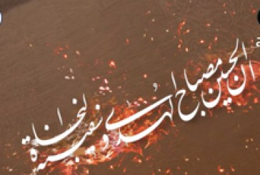 مُثل الإمام الحسين (ع) ح٩