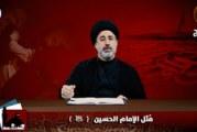 مُثل الإمام الحسين (ع) ح١٢