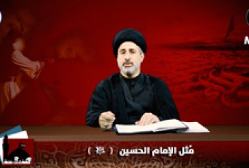 مثل الإمام الحسين (ع) ح٤