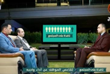 نافذة على المجتمع ح٤ (تقاعس الموظف عن أداء واجبه)