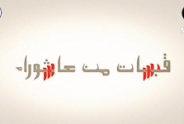 قبسات من عاشوراء ح١٥ (الجانب العسكري في النهضة الحسينية)