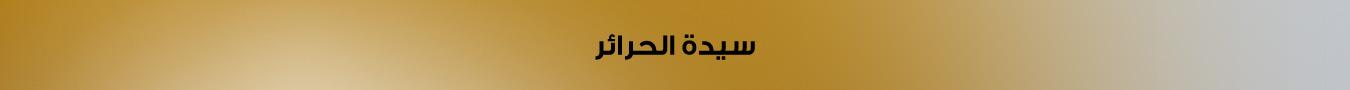 saidet_alharaer_baner